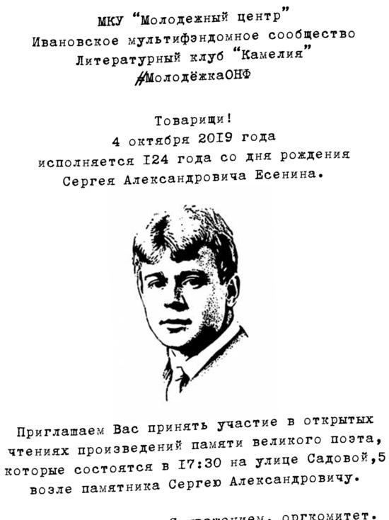 Ивановских любителей поэзии Есенина приглашают на вечер памяти