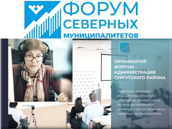 Сургутский район примет международный бизнес-форум