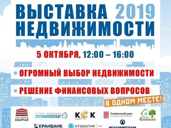 В Иванове пройдет выставка недвижимости