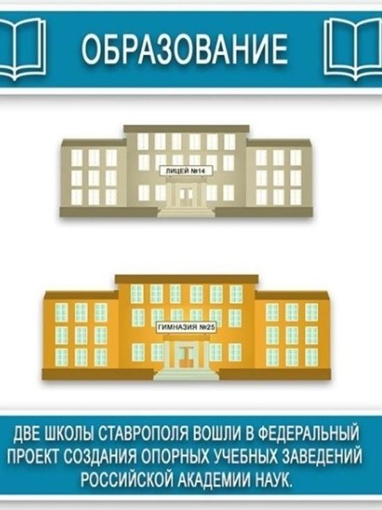 В двух школах Ставрополя заработает проект РАН