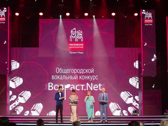 Профессионалы выбрали лучшего вокалиста проекта «Московское долголетие»