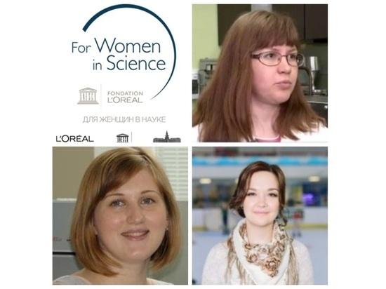 Новосибирские женщины-ученые получили стипендию L'Oreal