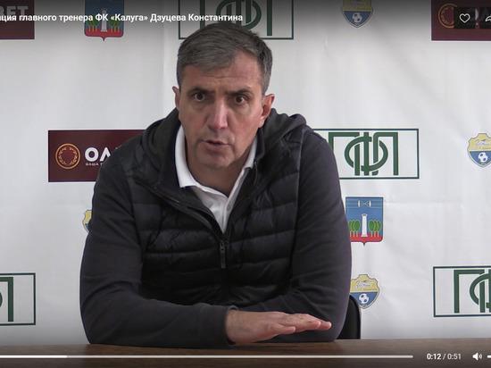 """Тренер """"Калуги"""" признался о плохом состоянии команды"""