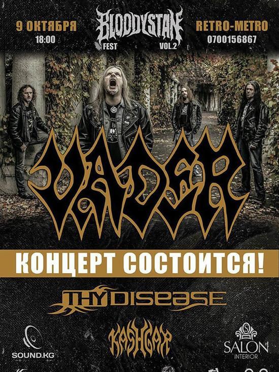 Металлисты из Польши VADER и THY DISEASE станут хэдлайнерами Bloodystan Fest
