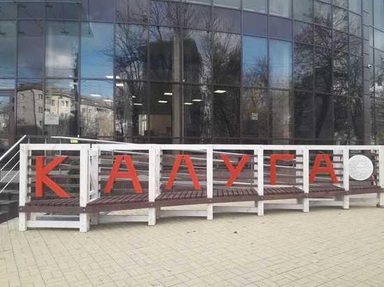 Первый арт-объект нового архитектора открыли в Калуге