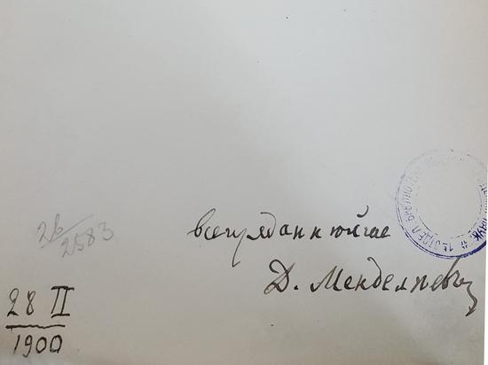 В Москве показали послания Менделеева к императрице