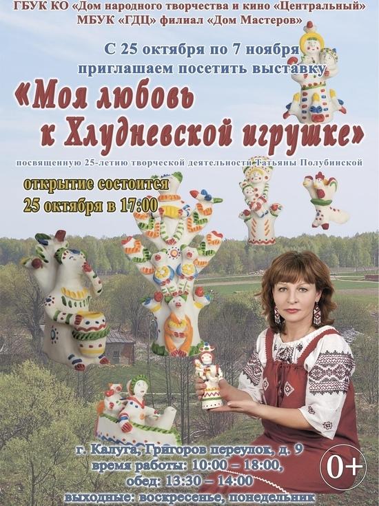 Выставка хлудневской игрушки откроется в Калуге