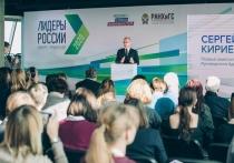 4 октября стартовал третий сезон Всероссийского конкурса управленцев «Лидеры России» 2019—2020 годов