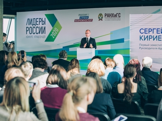 Молодых управленцев приглашают принять участие в соревновании «Лидеры России»