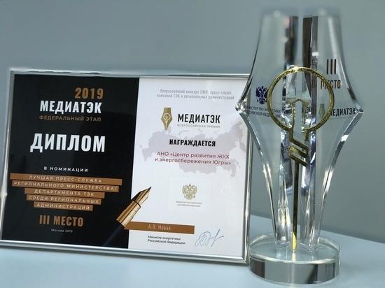 Югорские проекты отмечены дипломами конкурса «МедиаТЭК»