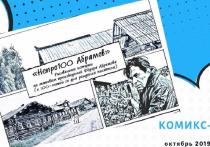 Произведения Фёдора Абрамова будут изучать по комиксам?