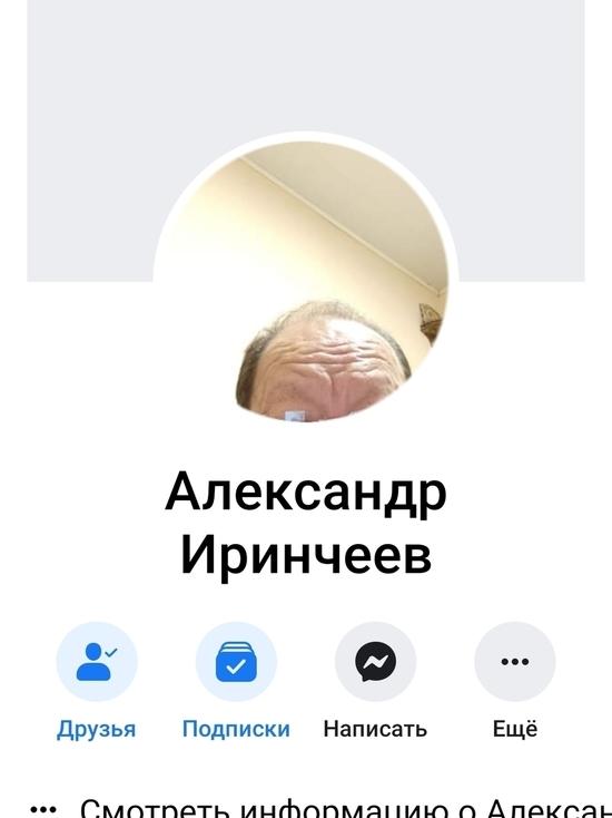 Бывший вице-мэр Улан-Удэ Александр Иринчеев обновил фото профиля