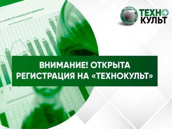 С 22 октября по 29 ноября в Тюменском технопарке пройдет третий форум-акселератор «ТехноКульт», в котором примут участие молодые ученые, специалисты, студенты и аспиранты, желающие получить развитие своих научно-инновационных проектов с потенциалом коммерциализации