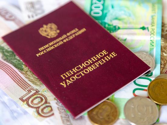 В России одобрили снижение возраста получения негосударственных пенсий