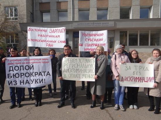 В Улан-Удэ ученые провели пикет за достойный труд и зарплату