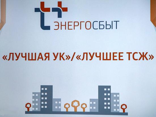Лучшие управляющие компании Владимирской области определил Владимирский филиал «ЭнергосбыТ Плюс»