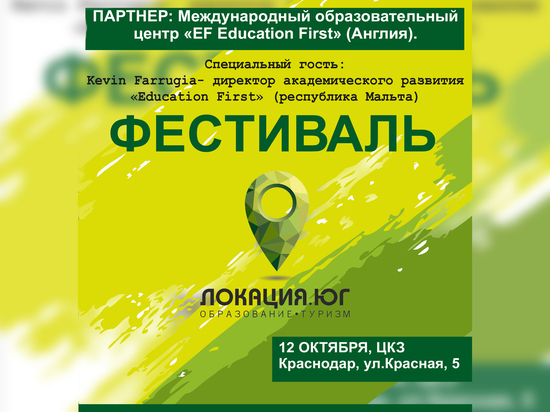На туристическом фестивале «Локация.Юг» в Краснодаре разыграют поездку в Англию