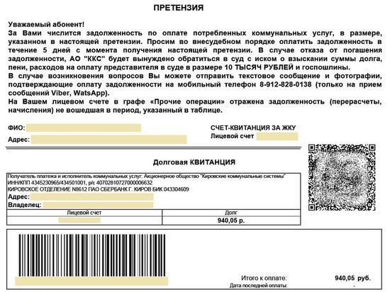 «РКС-Киров» направил долговые квитанции