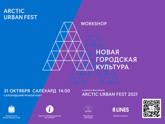 Фестиваль новой городской культуры пройдет в Салехарде