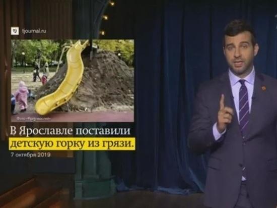 В Ярославле снесли горку, прославленную Иваном Ургантом