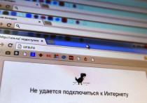 Жители Краснокаменска остались без интернета