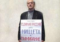 Екатеринбуржец получит 2000 евро за прерванный 13 лет назад одиночный пикет