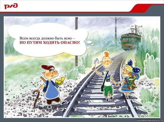 В Ивановской области снизилось количество случаев травмирования граждан на железной дороге