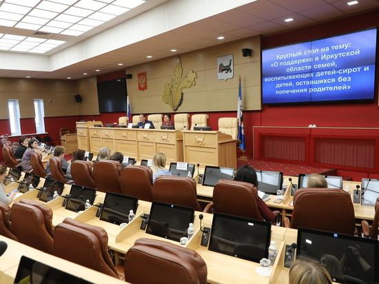 Поддержку приёмных семей обсудили на круглом столе в Заксобрании Приангарья