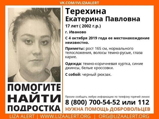Ушла и не вернулась: в Ивановской области пропала 17-летняя девушка