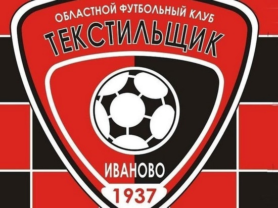 Футбольный клуб «Текстильщик» впервые сыграет в ФНЛ на домашнем стадионе