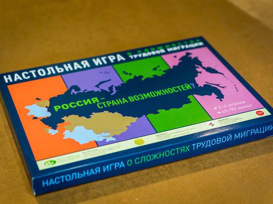 В Югре презентовали игру «Россия – страна возможностей»