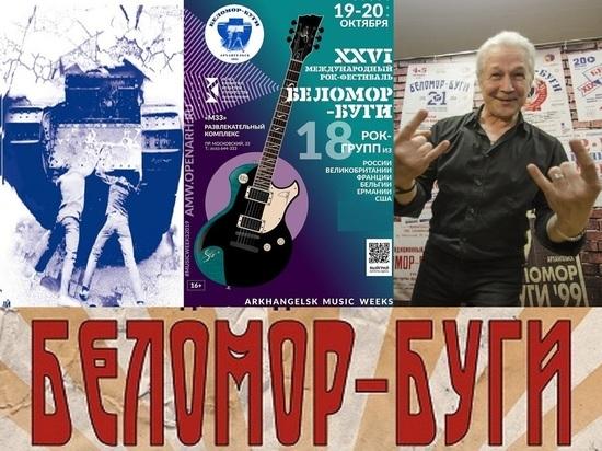 «Беломор-буги»: впервые в новом формате (полный расклад по участникам)