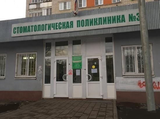 В Дзержинском районе Ярославля закрывается стоматологическая поликлиника