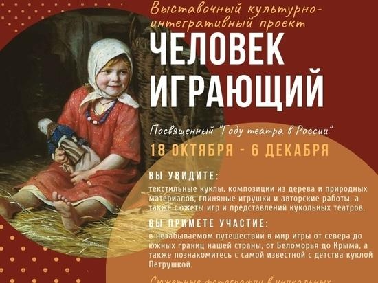Феномен русской народной игрушки исследуют в Туле