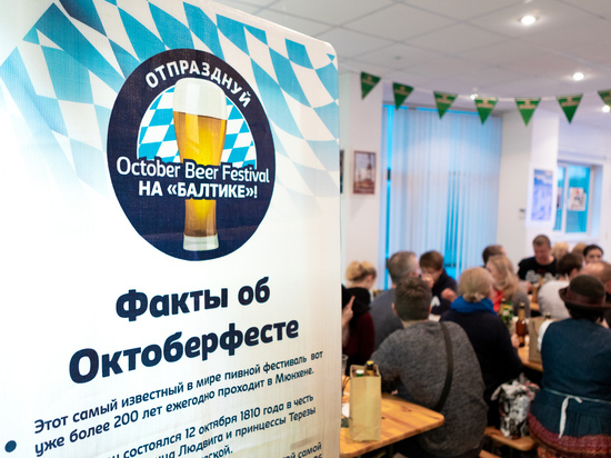 В погоне за пивными артефактами: «Пивзавод «Ярпиво» отпраздновал Oсtober Beer Festival-2019