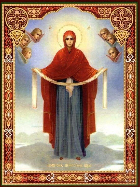 14 октября православные празднуют Покров Пресвятой Богородицы