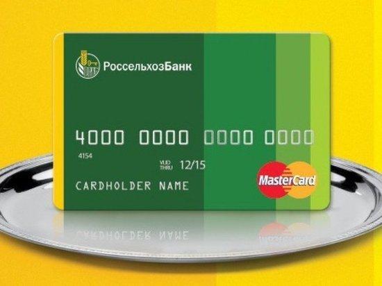 Карты Mastercard Россельхозбанка станут доступны в приложении Кошелёк Pay