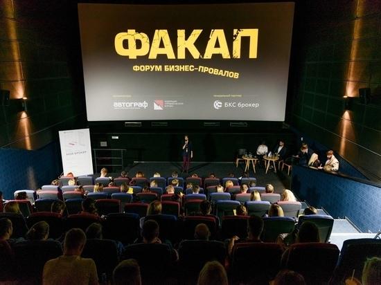 В Барнауле состоится форум бизнес-провалов