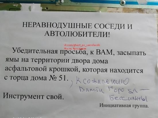 По заветам Тальянова: Ярославцы сдались и сами чинят дорожные ямы