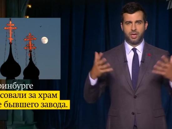 Ургант вновь пошутил по поводу строительства собора в Екатеринбурге