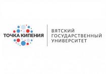 В Вятском государственном университете откроется «Точка кипения»