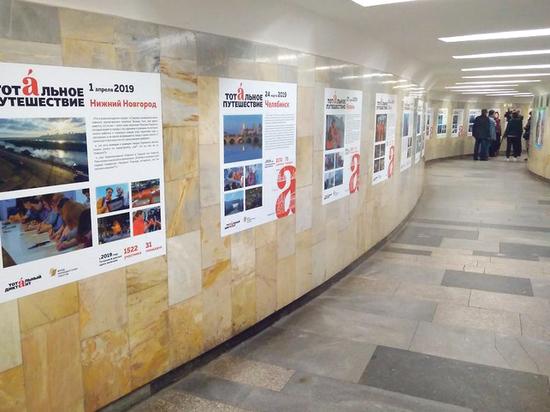 В новосибирском метро открылась выставка «Тотального диктанта»