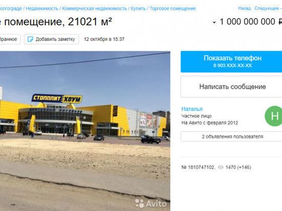 В Волгограде выставили на продажу торговый центр за 1 млрд рублей