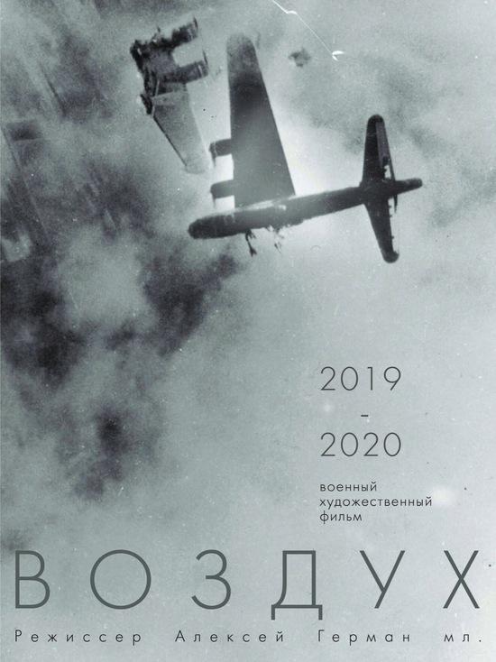 Команда Германа-младшего ищет очень худых петербуржцев для фильма о летчиках