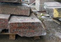В Москве рядом с театром Эстрады нашли старинные могильные плиты
