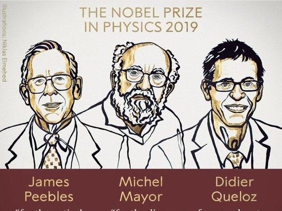 Нобелевский комитет назвал имена лауреатов премии по физике 2019 года