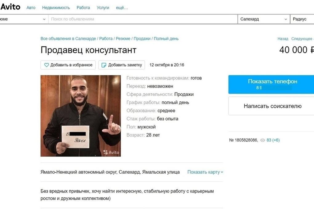 Работа для девушки в салехарде модели работа киев