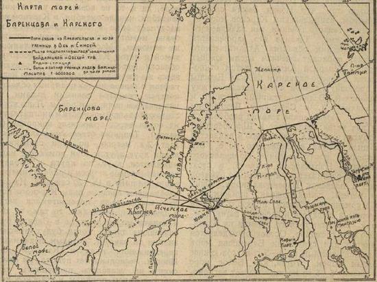 РГО представило четырехтомник «Северный морской путь»