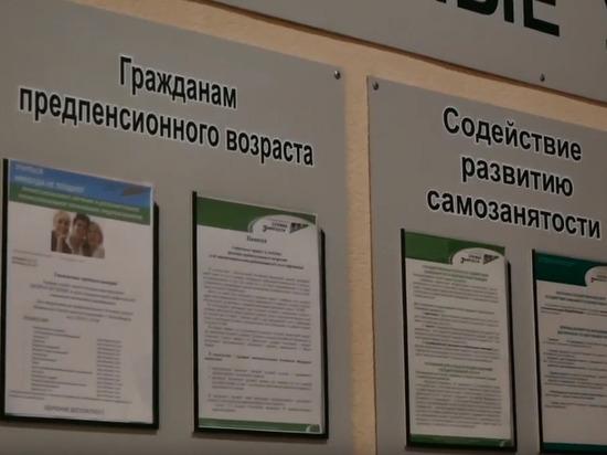 СМИ: более 400 уволенных предпенсионеров пожаловались в Роструд
