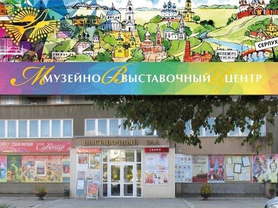 В Серпухове Музейно-выставочный центр проведет «Ночь искусств»